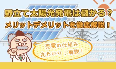【野立て太陽光発電(ソーラー経営)】土地活用におけるメリット・デメリットを徹底解説!e