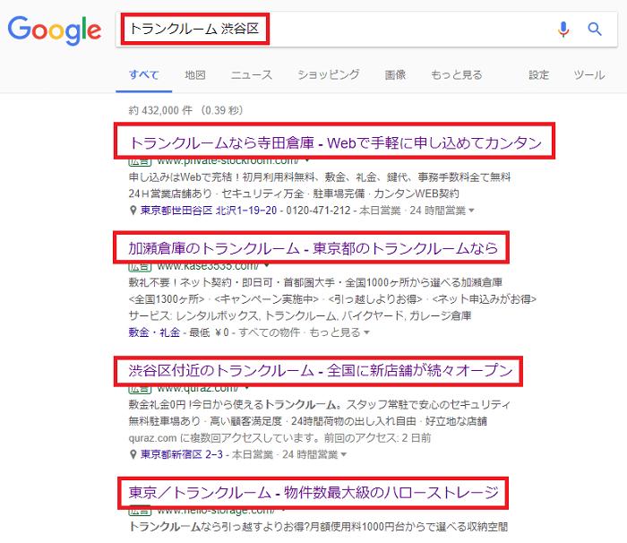 「トランクルーム 渋谷区」で検索結果の上位に表示されているかチェック