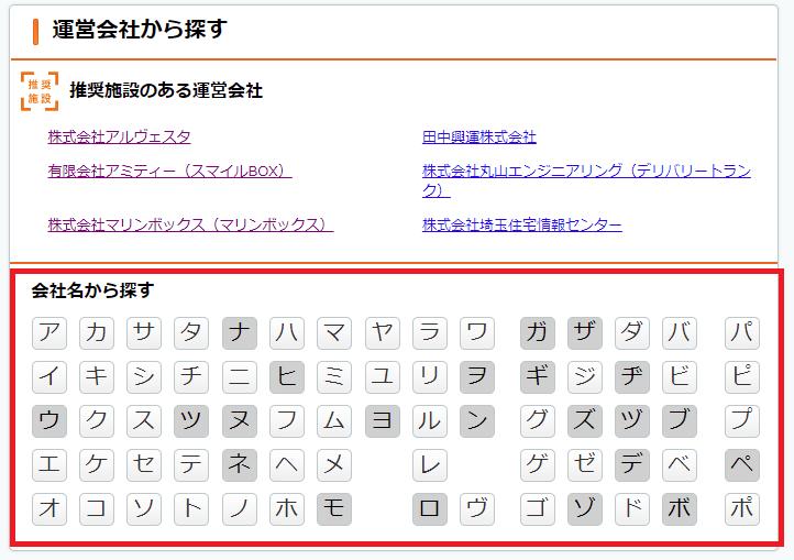 ポータルサイトで、業者ごとにトランクルームを検索する