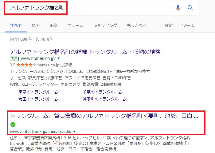 検索エンジンで該当するトランクルームを検索