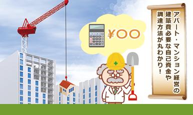 【アパート経営・マンション経営の初期費用】建築費から必要な自己資金、調達方法まで!e