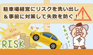 駐車場経営で想定される【リスク】を全て洗い出して【対策5つ】をまとめました!e