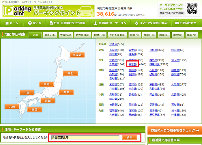 都道府県を選択、もしくは住所・キーワードを入力して月極駐車場を検索