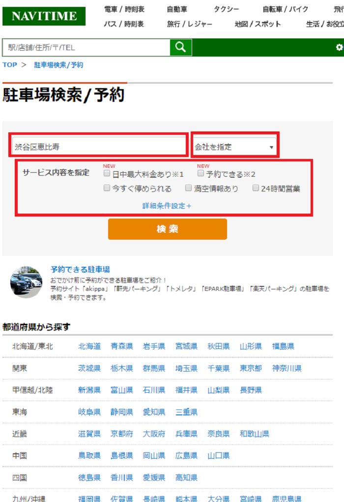 住所、サービス内容、駐車場会社名を入力・選択してコインパーキングを検索