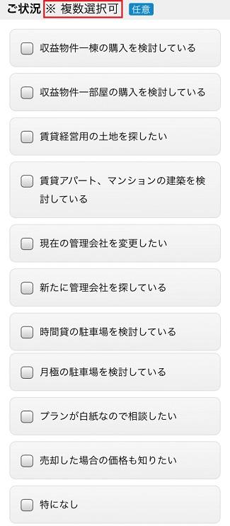 スマイスターの一括資料請求で土地活用の状況や希望を選択する画面