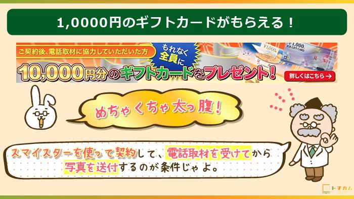 リビンマッチ経由で契約すると10000円のギフトカード進呈!