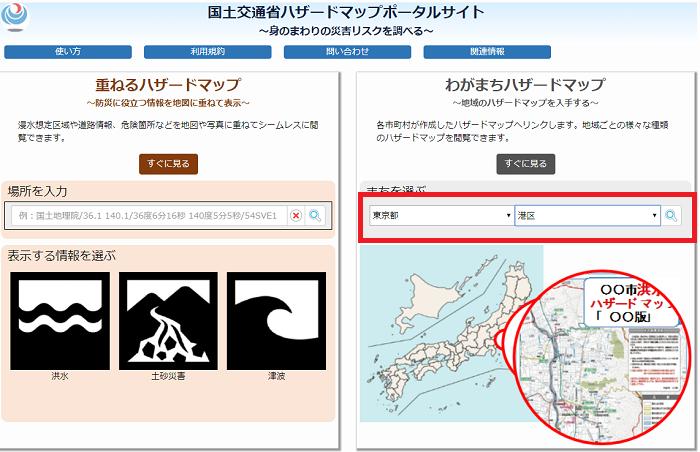 ハザードマップトップページから、「都道府県・市町村」を選択して検索