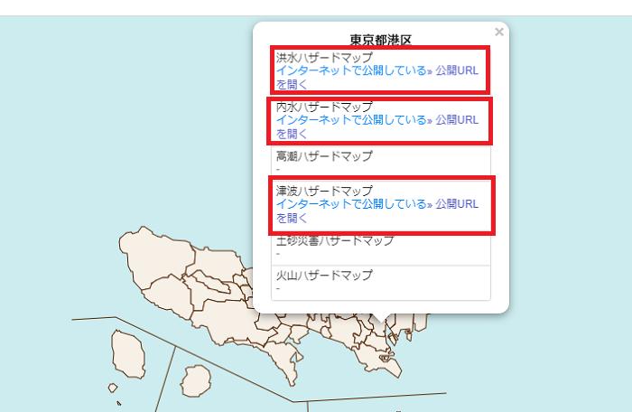 自治体で公開しているハザードマップのリンク一覧が表示されます