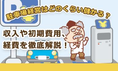 【高利回り】駐車場経営はどのくらい儲かる?収入や初期費用、経費をまとめて解説e