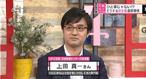空き家問題を周知するため、積極的にテレビ出演する上田代表