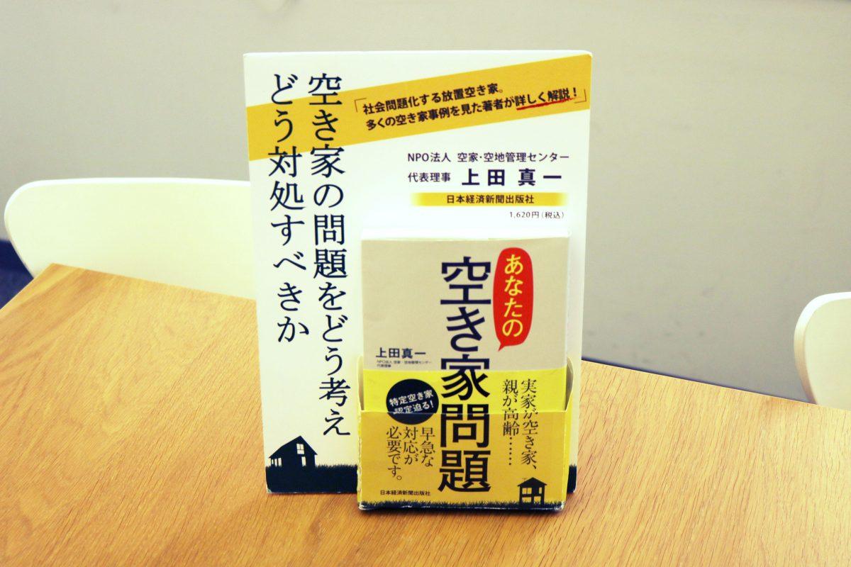 空家・空地管理センター代表理事・上田さんの著書