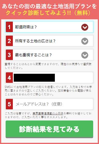 土地活用の窓口で都道府県など5項目を選択するスタート画面