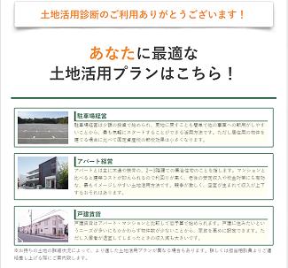 土地活用の窓口の診断結果で最適な土地活用のプランが表示される画面