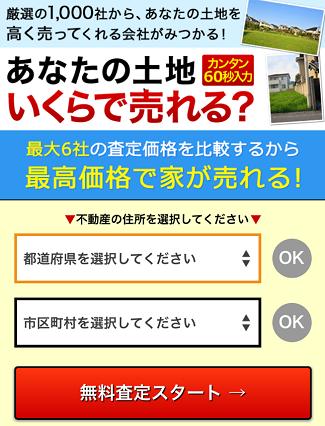 HOME4Uの一括査定スタート画面で都道府県など選択する画面