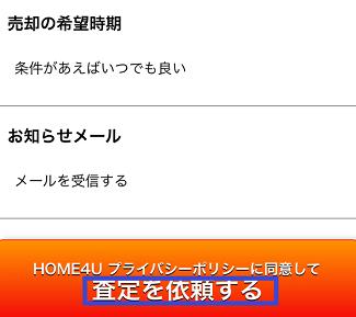 HOME4Uの一括査定で査定依頼を申込む画面