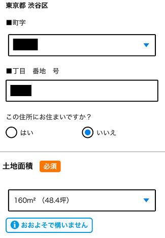 HOME4Uの一括査定で物件の住所や土地面積を入力する画面