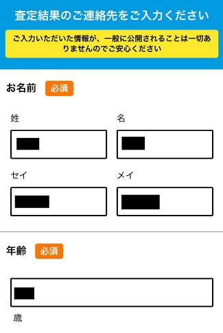 HOME4Uの一括査定で査定結果の連絡先を入力する画面