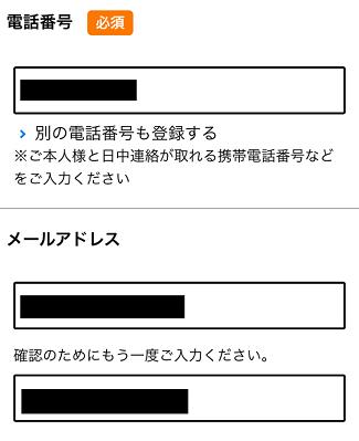 HOME4Uの一括査定で電話番号やメールアドレスを入力する画面