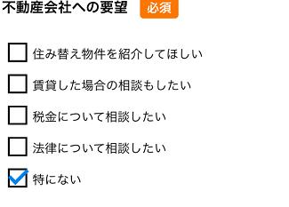 HOME4Uの一括査定で不動産会社への要望を選択する画面
