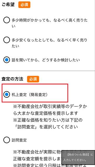 HOME4Uの一括査定で机上査定を選択する画面
