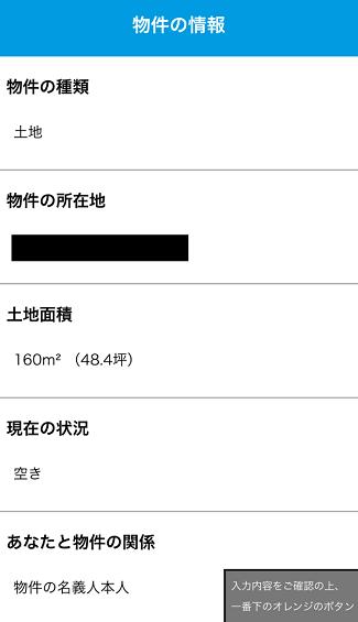 HOME4Uの一括査定で物件の所在地など情報を確認する画面