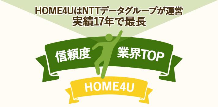 一括査定HOME4UはNTTデータグループ運営で実績17年で信頼できる