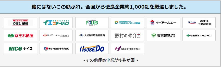 HOME4Uの一括査定は登録業者が全国優良1,000社