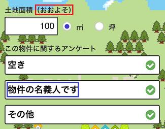 イエウールの一括査定で土地面積や物件の名義人を選択する画面