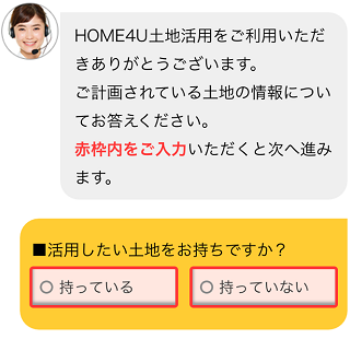HOME4U土地活用の入力スタート画面