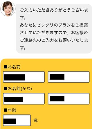 HOME4U土地活用で個人情報を入力する画面