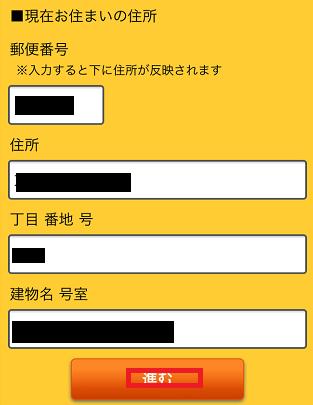 HOME4U土地活用で自分の住所を入力する画面