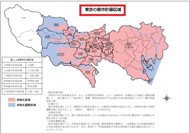 東京の都市計画区域一覧