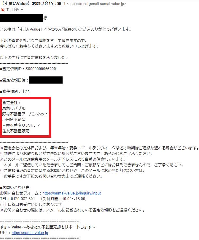 一括査定サイトすまいValueで査定依頼後に業者から届くメール