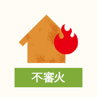 空き家の不審火によるトラブル