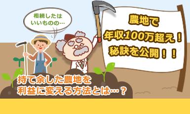 【農地活用の全知識】遊休農地/休耕地を有効活用・転用してビジネスチャンスを掴むe