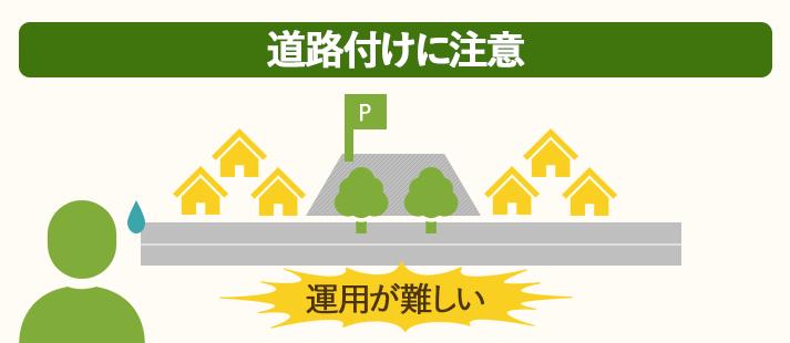 道路付けに注意