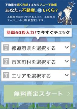 ソニー不動産の無料査定の申し込み画面