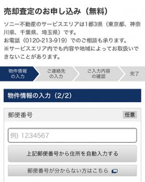 ソニー不動産の無料査定で物件の郵便番号を入力