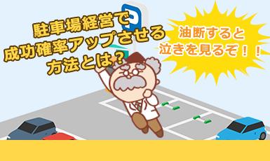【駐車場経営で失敗する5つの決定的な理由】落とし穴を塞いで土地活用の成功確率UP!e