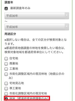 土地総合情報システムの調査年を選択する画面
