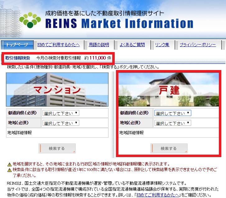 レインズの物件取引情報検索スタート画面