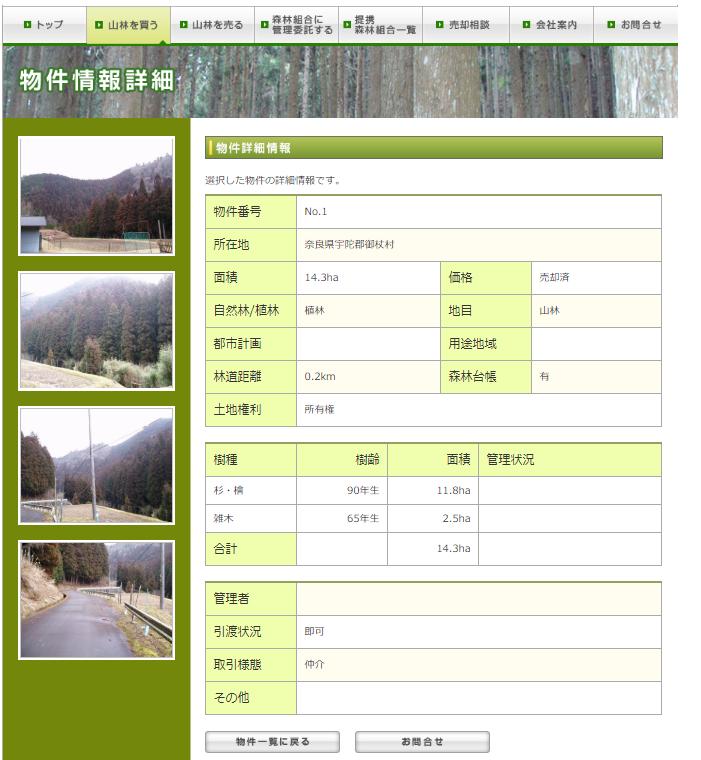 山林ネットで物件詳細情報を見る画面