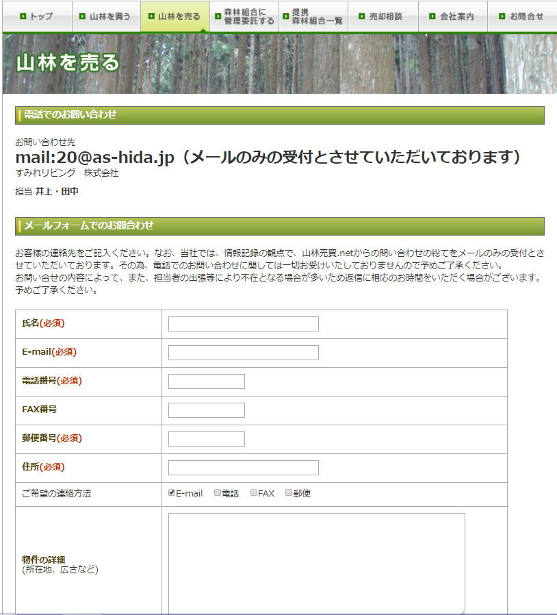 山林ネットで山林を売る人が登録する画面