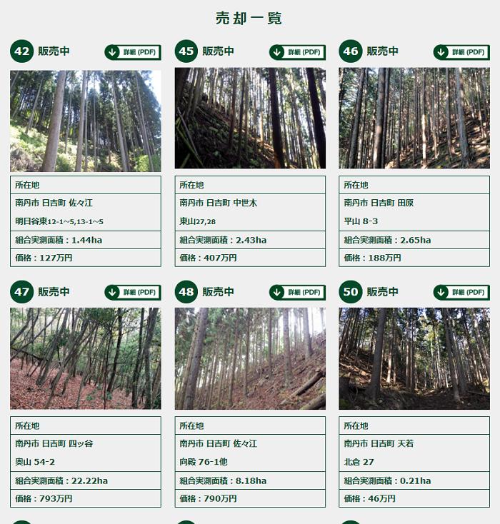 日吉町森林組合売却サポート