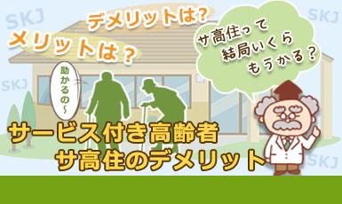 【サービス付き高齢者向け住宅で土地活用】サ高住経営のデメリットも正直に伝えるe