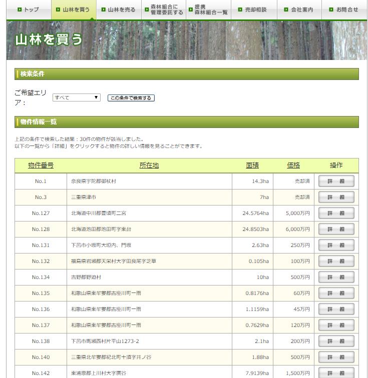 山林ネットで買いたい人が検する画面