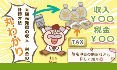 【太陽光発電の所得税】税額はいくら?計算方法や確定申告を徹底解説!e