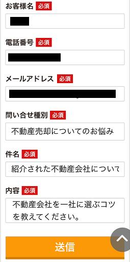 イエイ問い合わせフォームで個人情報を入力する画面