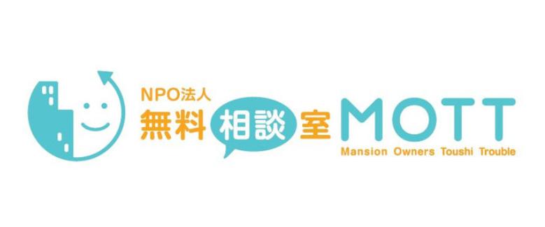 NPO法人無料相談室MOTTホームページロゴ