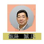 監修アドバイザー飯島氏からのコメント用アイコン